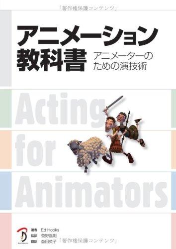 アニメーション教科書の詳細を見る