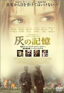 灰の記憶 文部科学省選定作品 [DVD]