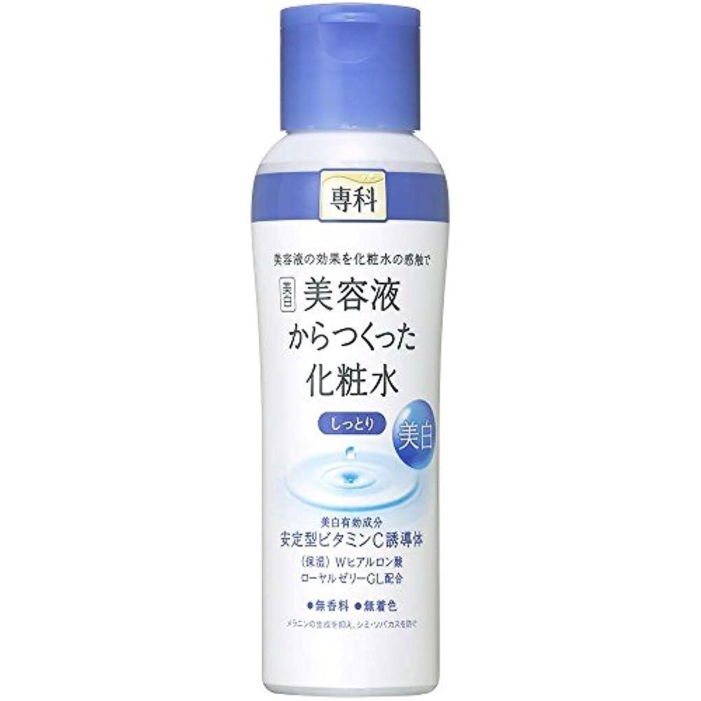 変える傷つきやすいプレート【アウトレット品】専科 美容液からつくった化粧水(しっとり)