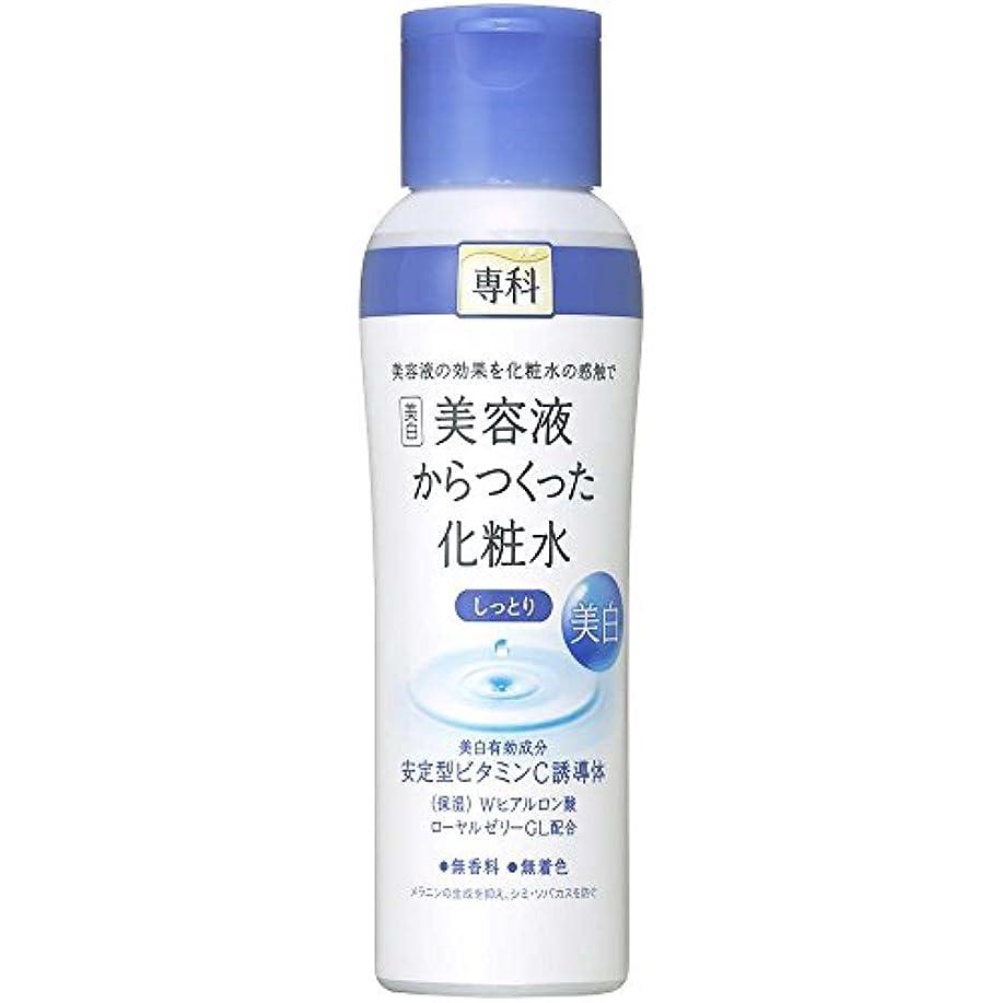ストロークキャンペーン案件【アウトレット品】専科 美容液からつくった化粧水(しっとり)