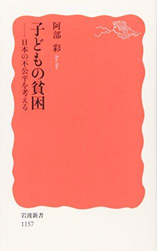 子どもの貧困—日本の不公平を考える (岩波新書)