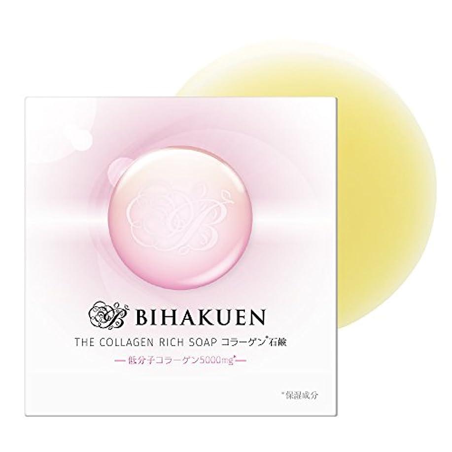肥料運ぶスポンサー(BIHAKUEN)コラーゲン石鹸100g (1個)