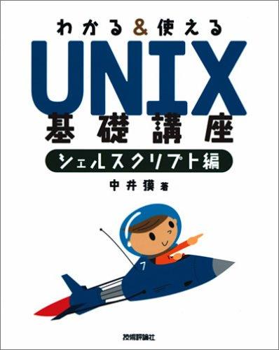 わかる&使える UNIX基礎講座 シェルスクリプト編の詳細を見る