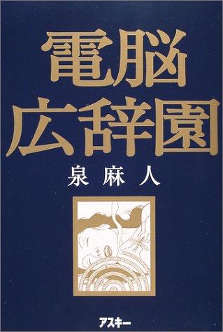 電脳広辞園 / 泉 麻人