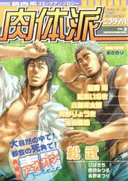 肉体派―筋肉系コミックアンソロジー (VOL.2) (Aqua comics)