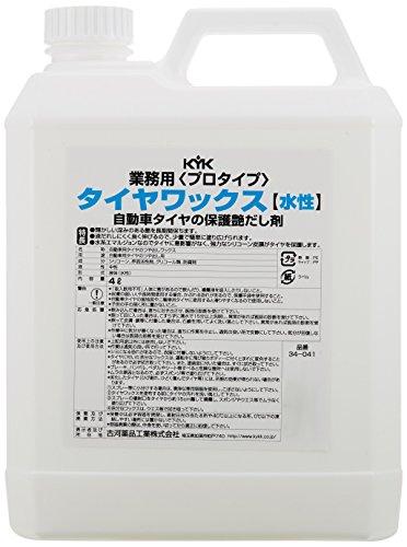 古河薬品工業(KYK)  KYK プロタイプ タイヤワックス         4L 34-041
