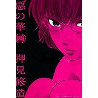 惡の華(4) (週刊少年マガジンコミックス)