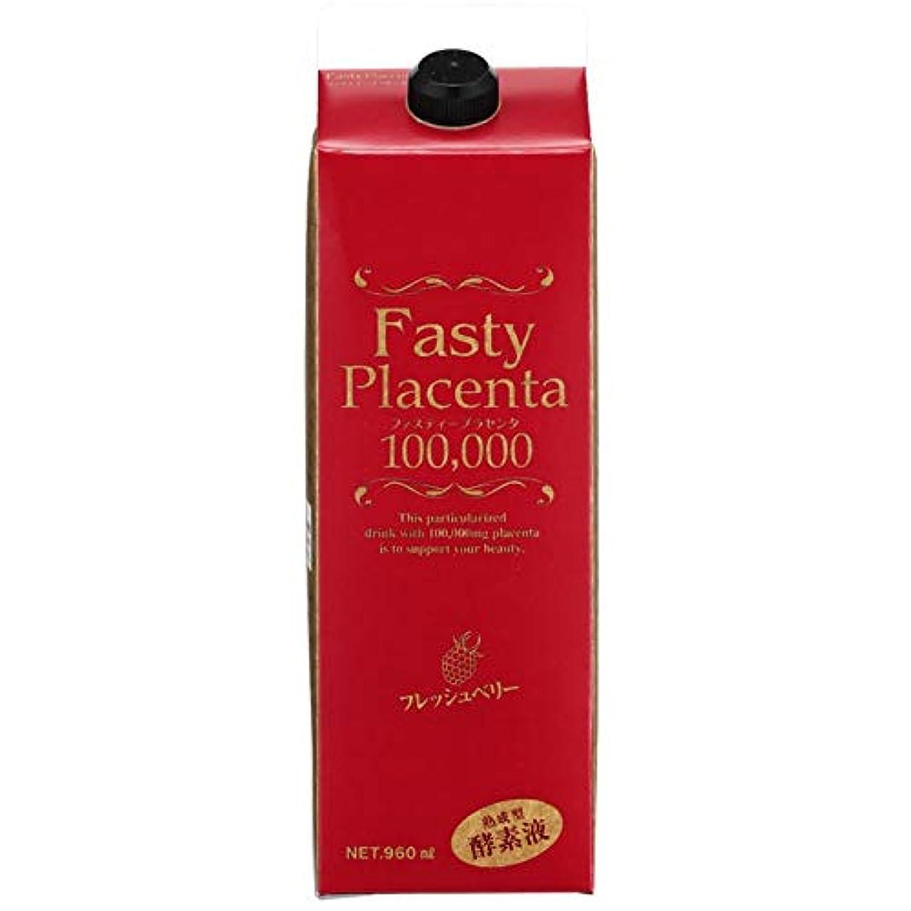 ズーム話す言語学ファスティープラセンタ100,000 増量パック(フレッシュベリー味)1個
