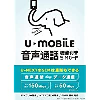 話題の格安SIMならU-mobileの【音声通話機能付きSIMカード】通話料30秒10円はU-mobileだけ!!(U-CALLアプリ使用時)/音声通話とデータ通信が使えて月々1,480円(税別)から/ネット使い放題でも月々2,980円(税別)/もちろんMNPにも対応しています