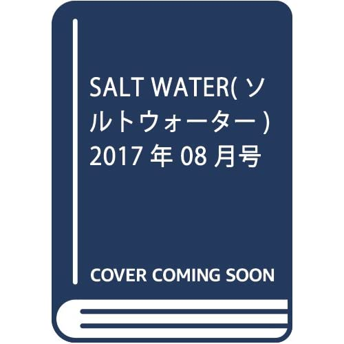 SALT WATER(ソルトウォーター) 2017年 08 月号 [雑誌]