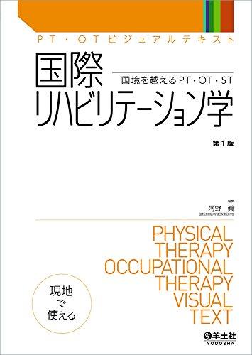 国際リハビリテーション学〜国境を越えるPT・OT・ST (PT・OTビジュアルテキスト)