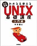 改訂新版 わかる&使える UNIX 基礎講座 入門編