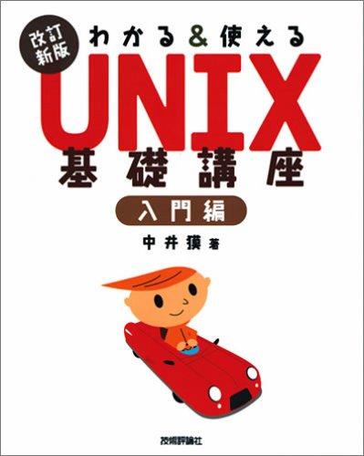 改訂新版 わかる&使える UNIX 基礎講座 入門編の詳細を見る