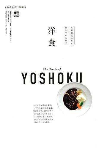 洋食 (FOOD DICTIONARY)