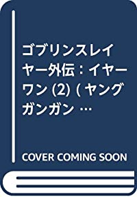 ゴブリンスレイヤー外伝:イヤーワン(2) (ヤングガンガンコミックス)