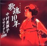 歌魂(うたごころ)10年 中村美津子リサイタル1996