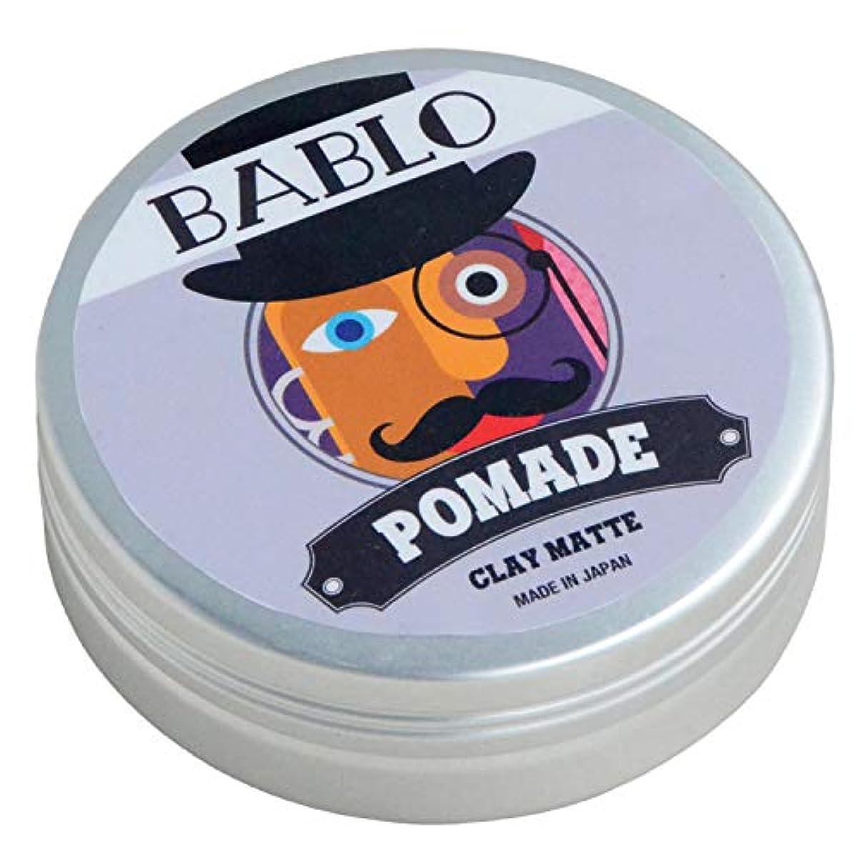 子供っぽいパスタふけるバブロ ポマード(BABLO POMADE) クレイマット ヘアワックス メンズ 整髪料 水性 ヘアグリース