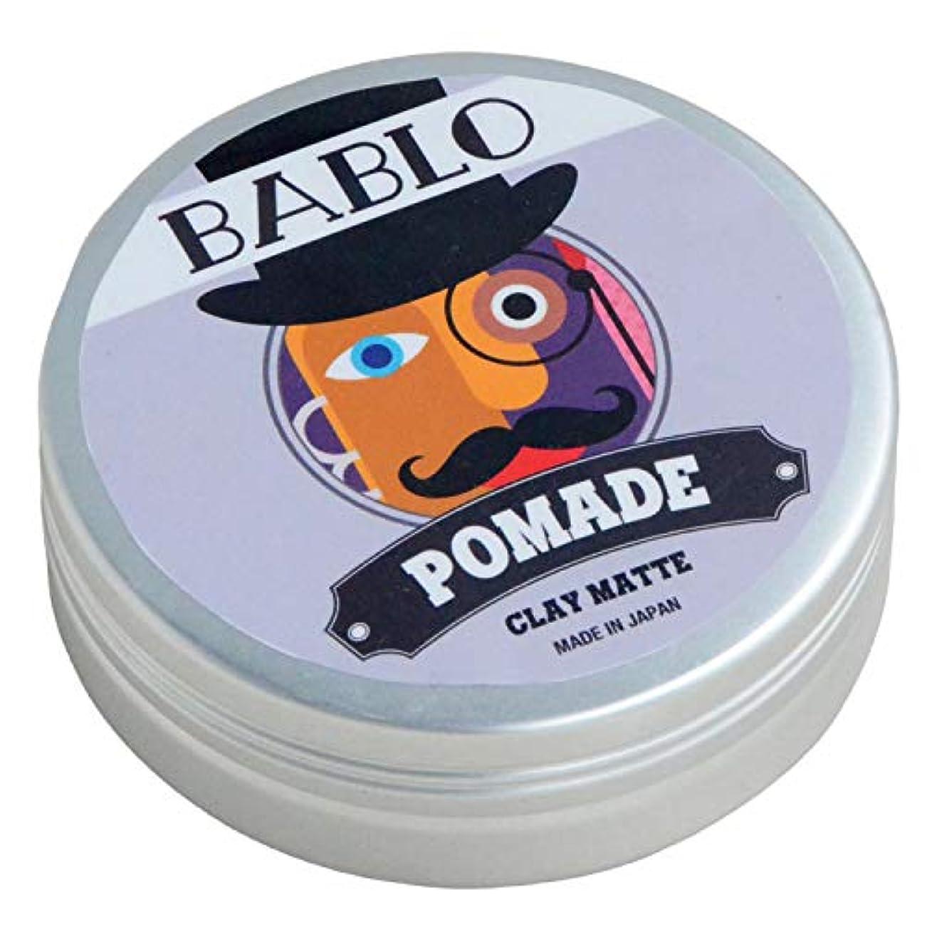 ワイヤーわがまま不十分なバブロ ポマード(BABLO POMADE) クレイマット ヘアワックス メンズ 整髪料 水性 ヘアグリース
