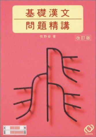 基礎漢文問題精講 [改訂版]の詳細を見る