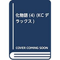 化物語(4) (KCデラックス)