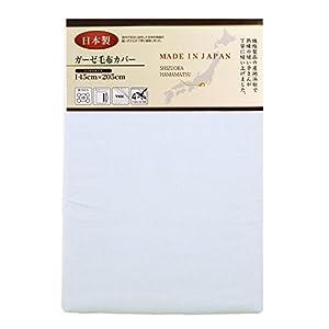 メリーナイト 日本製 綿100% ガーゼ 毛布カバー シングル サックス 5241-76