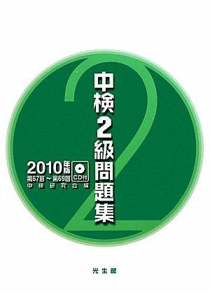 中検2級問題集〈2010年版〉