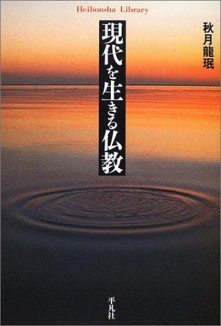 現代を生きる仏教 (平凡社ライブラリー)の詳細を見る