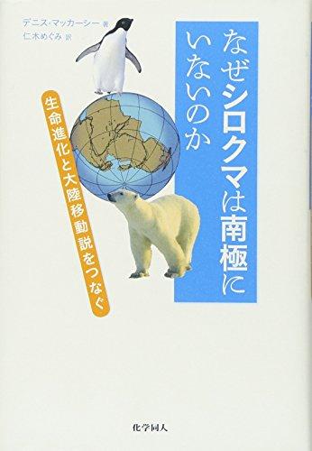 なぜシロクマは南極にいないのか: 生命進化と大陸移動説をつなぐの詳細を見る