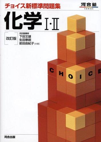 チョイス新標準問題集化学I・II (河合塾SERIES)の詳細を見る