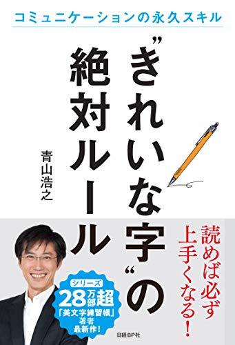 """""""きれいな字"""