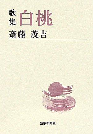 歌集 白桃 (短歌新聞社文庫)