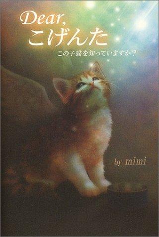 Dear,こげんた—この子猫を知っていますか?