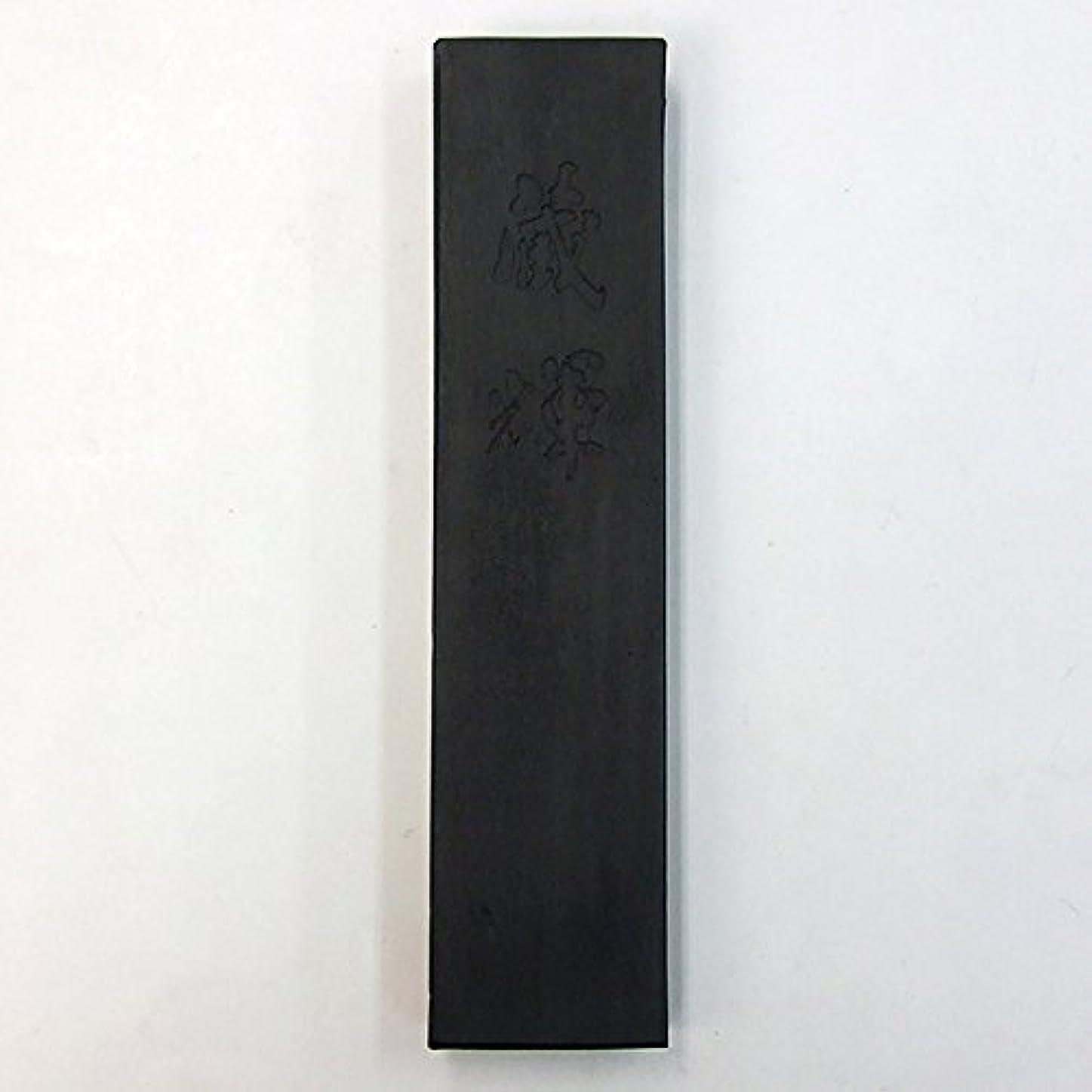指紋幹アルコール【鈴鹿墨】 はだか墨 蔵輝 10丁型 条幅作品用 油煙墨