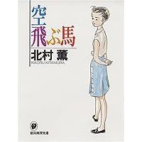 空飛ぶ馬 (創元推理文庫―現代日本推理小説叢書)