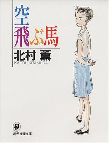 空飛ぶ馬 (創元推理文庫―現代日本推理小説叢書)の詳細を見る
