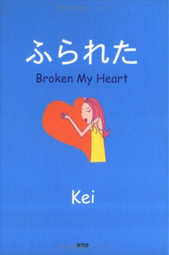 ふられた―Broken My Heart