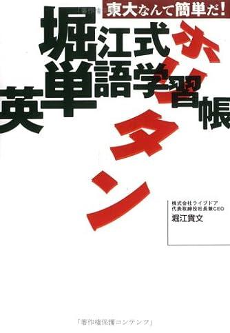 ホリタン―堀江式英単語学習帳