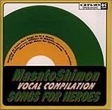 """子門真人 VOCAL COMPILATION""""SONGS FOR HEROES"""" (緑盤)"""