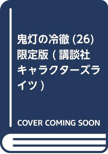 鬼灯の冷徹(26)限定版