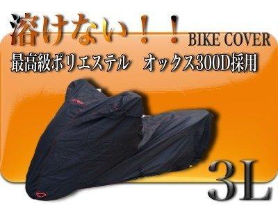 溶けないバイクカバー【3L】撥水防水加工 厚手 耐熱 ネイキ...