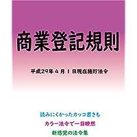 商業登記規則平成29年度版(平成29年4月1日) カラー法令シリーズ