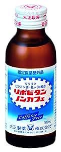 大正製薬 リポビタンノンカフェ 100mL×10本 [指定医薬部外品]
