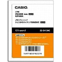 CASIO エクスワード データプラス専用追加コンテンツマイクロSD XS-SH10MC 伊和中辞典・和伊中辞典 XD-SP・XD-GP・XD-GW・XD-SW・XD-GT・XD-STシリーズ対応