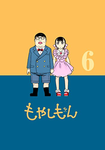 もやしもん(6) (イブニングコミックス)