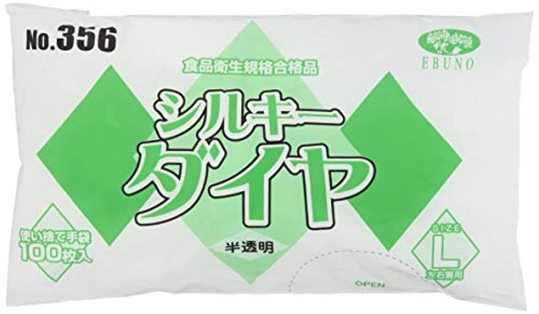パッケージインタフェース線No.356 食品加工用使い捨て手袋 シルキーダイヤ 半透明 Lサイズ 袋入 100枚入
