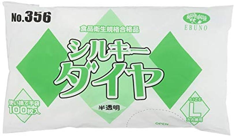 赤面靄土No.356 食品加工用使い捨て手袋 シルキーダイヤ 半透明 Lサイズ 袋入 100枚入