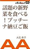 話題の新野菜を食べる!プッチーナ納豆ご飯 (All About Books)