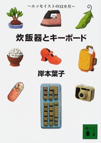 炊飯器とキーボード―エッセイストの12ヵ月  / 岸本 葉子