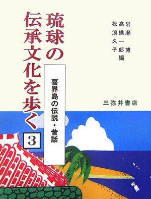 喜界島の伝説・昔話 (琉球の伝承文化を歩く)