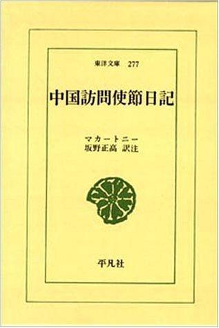 中国訪問使節日記 (東洋文庫 277)